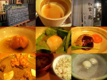 夕食@松富や壽いちえ.jpg